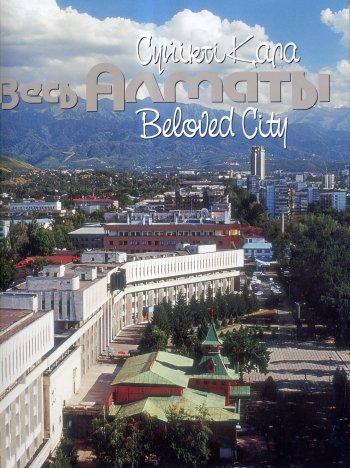 времиная работа в казахстане в городе алмате: